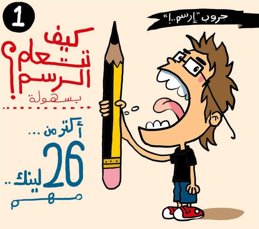 تعلم رسم الكرتون للمبتدئين 1 You Can Tm